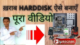 How to recover Hard disk || hard disk recovery  kaise karte hai || full process of HDD recover