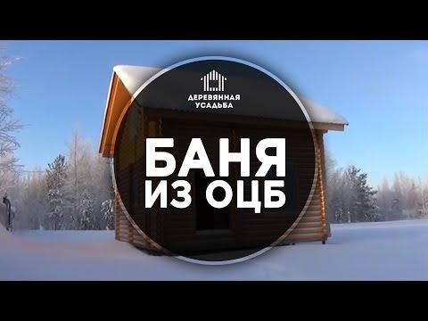 Строительство дом-бани под ключ из бревна! Нижневартовск!