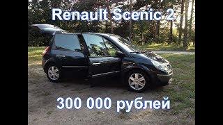 Какой купить автомобиль до 300k/5000$. Renault Scenic II - Часть 5