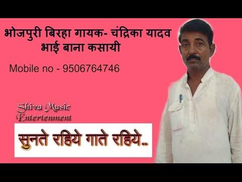 || Bhojpuri Birha Gayak || Chandrika Yadav|| (Bhai Bana Kashay )||Video Song mp4|| 9506764746