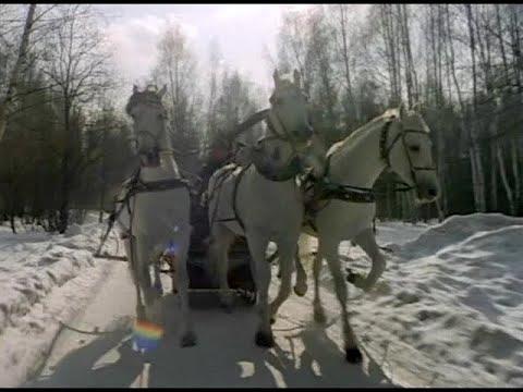 Три белых коня из какого фильма песня
