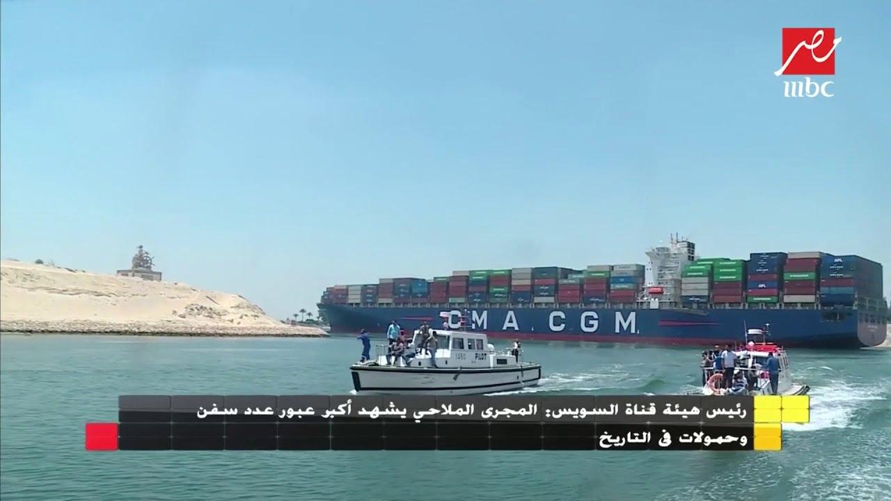 رئيس هيئة قناة السويس: القناة تشهد عبور أكبر عدد سفن وحمولات في التاريخ