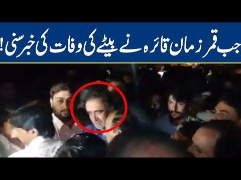 Qamar Zaman Kaira Cries Over Son's Death | Lahore News HD
