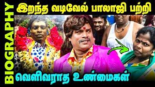 Untold Story about Vadivel Balaji || Biography in Tamil || Vijay TV comedian Vadivel Balaji
