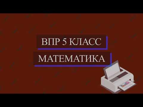 ВПР 2020 Математика. 5 класс. Демоверсия. 6 задание