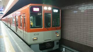 阪神電車 本線 神戸高速線 8000系 8249F 発車 新開地駅