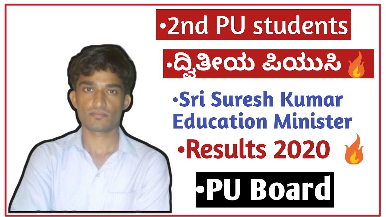 2nd Puc Results 2020 🔥| Karnataka |Shri Suresh Kumar | 2nd puc Results Confirmation 2020 🔥 | updated