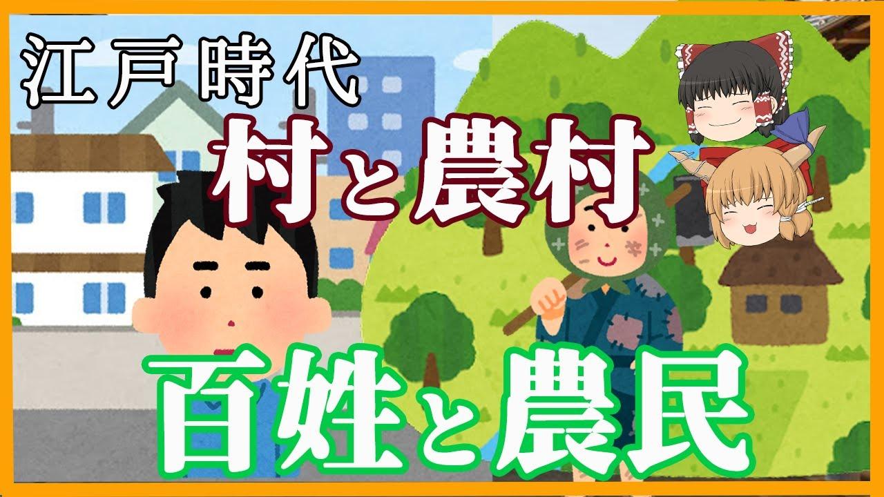 【ゆっくり歴史解説】江戸時代の百姓と農民 村と農村 その違いとは?