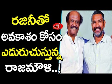 SS Rajamouli Dream Project with Super Star Rajinikanth | Rajamouli Next Project | Gossip Adda