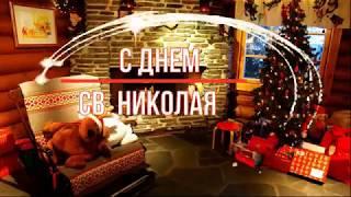 С Днем Святого Николая!!!Красивое поздравление. Музыкальная открытка с Днем Св. Николая