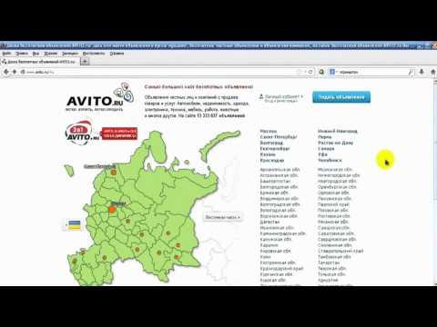 Сайт бесплатных объявлений AVITO RU
