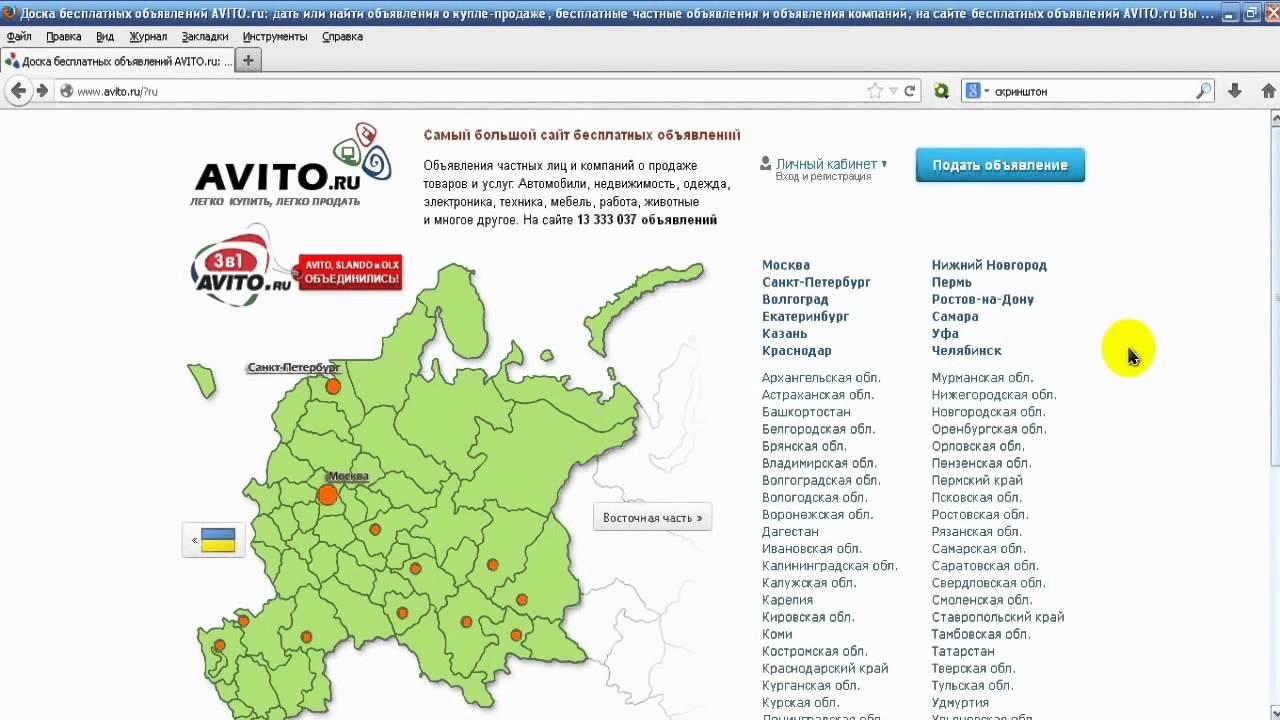 Дать бесплатное объявление slando-avito.ru дать объявление кредит москва без регистрации