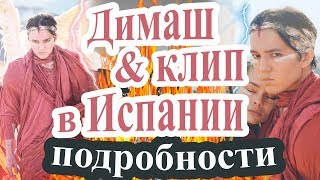 Димаш Кудайберген снимает клип в Испании. Подробности, концерт в Москве и шоу The World's Best