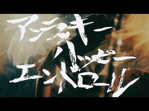 時速36km / アンラッキーハッピーエンドロール【Music Video】