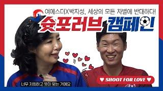 박지성, 이영표 그리고 여에스더가 뭉치다?! Shoot…