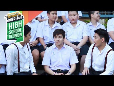 รถโรงเรียน High School Reunion 17-01-58 - มาร์ช จุฑาวุฒิ