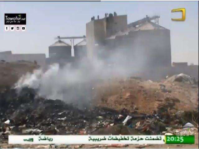 حرائق القمامة في نواكشوط... من المسؤول - قناة الموريتانية