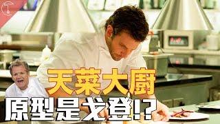 戈登變電影男主角?《天菜大廚》 主角布萊德利庫柏的原型是他|克里斯丁聊料理