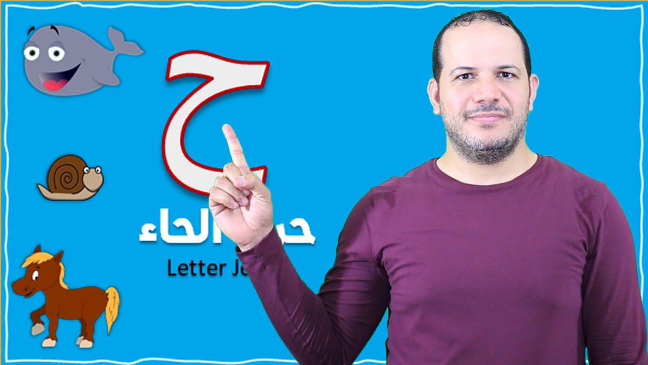 تعليم حرف الحاء Teaching the letter haa