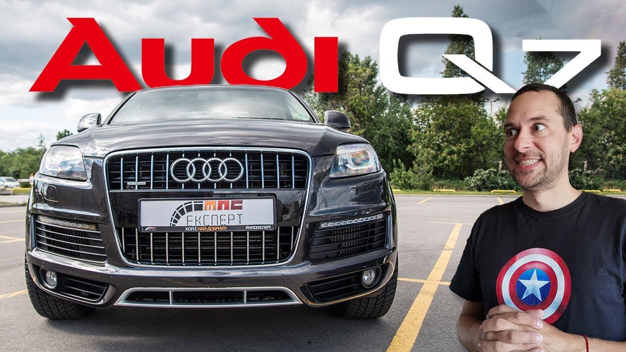 Спечели Audi Q7 с МПС Експерт!