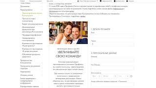 Как зарегистрировать партнера на сайте Орифлэйм?