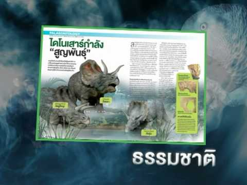 Science Illustrated Thailand 1