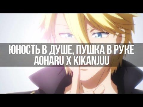 Видео Аниме Обзор - Юность в душе, пушка в руке ⁄ Aoharu x Kikanjuu