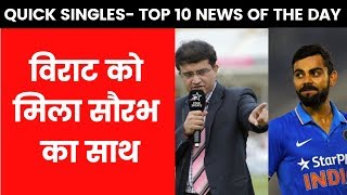 QUICK SINGLES -TOP 10 TEN NEWS OF THE DAY ( 22nd March 2019)