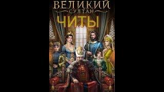 Download ЧИТЫ. ВЕЛИКИЙ СУЛТАН Mp3 and Videos