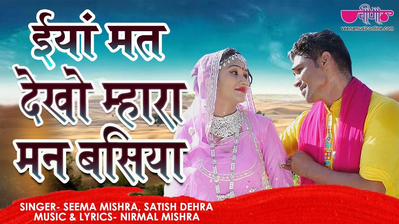 Aeiyan Mat Dekho Mhara Man Basiya | New Rajasthani Song | Seema Mishra, Satish Dehra