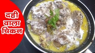 Dahi Chicken Recipe | Chicken Curry