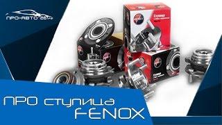 ПРО Ступицу фирмы Fenox