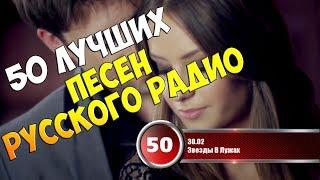 Хит-парад недели 26 февраля - 5 марта 2018 | 50 лучших песен Русского Радио