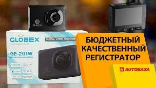 Цена - качество. Видеорегистратор Globex GE-201W. Качество за доступную цену.
