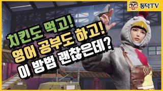[모바일배그]게임으로 재밌게 공부도하고 치킨도 먹고~!…