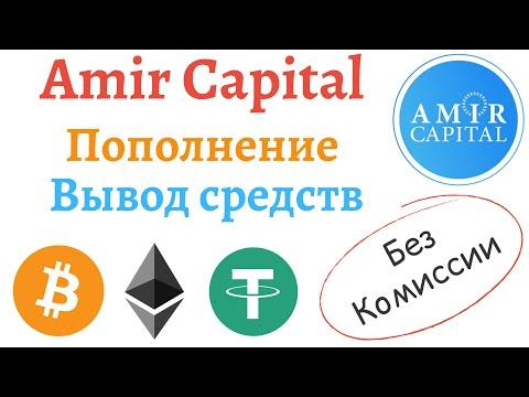 Регистрация в фонде Amir Capital, как пополнить счёт Amir Capital, как снимать криптовалюту из фонда