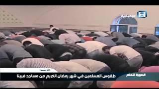 الصورة تتكلم - طقوس المسلمين في شهر رمضان من مساجد فيينا