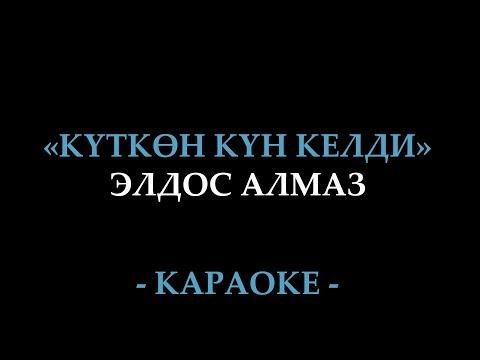 Элдос Алмаз - Куткон кун келди / Жаны караоке 2019