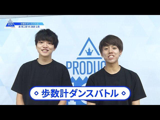 【森 慎二郎(Mori Shinjiro)VS渡邊 公貴(Watanabe Koki)】歩数計ダンスバトル|PRODUCE 101 JAPAN