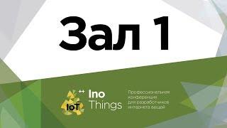 Прямая трансляция конференции InoThings 2018 / Зал №1