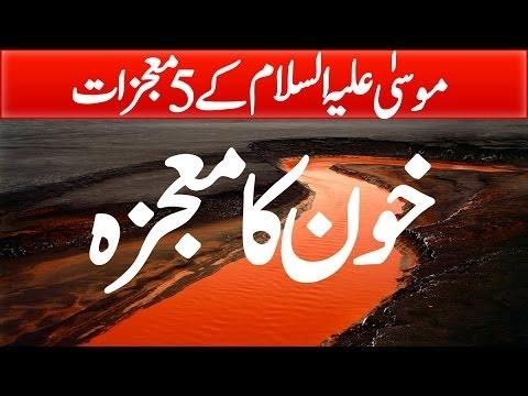 Hazrat Musa (A.S) Ke 5 Mojzat - 5 Miracles Of Prophet Musa (A.S) Youtube