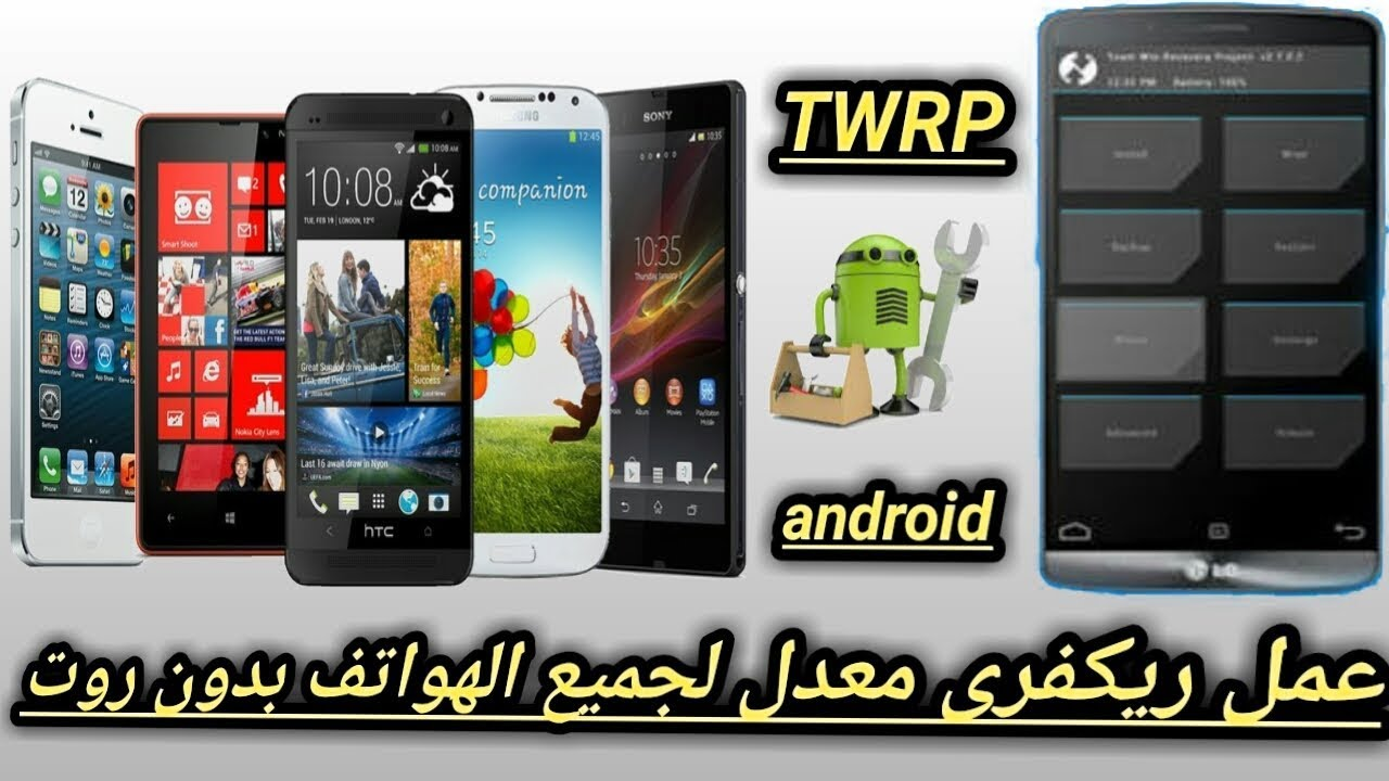طريقة عمل ريكفرى معدل twrp لاى هاتف اندرويد بدون روت recover TWRP