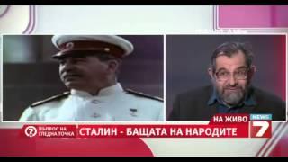 Въпрос на гледна точка - Сталин  - убиецът на народите