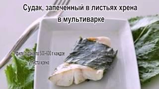 Приготовление судака.Судак, запеченный в листьях хрена в мультиварке