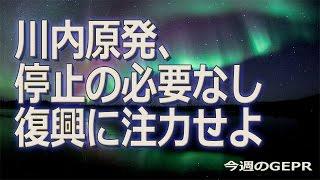 アゴラチャンネルにて石井孝明さんのVlog、 「川内原発、停止の必要なし...