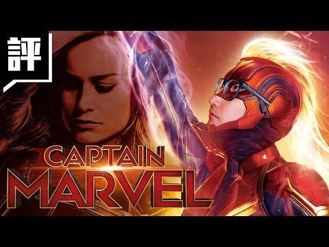 【部長評電影#125】這隊長有帶給我們驚奇嗎?|驚奇隊長|Captain Marvel