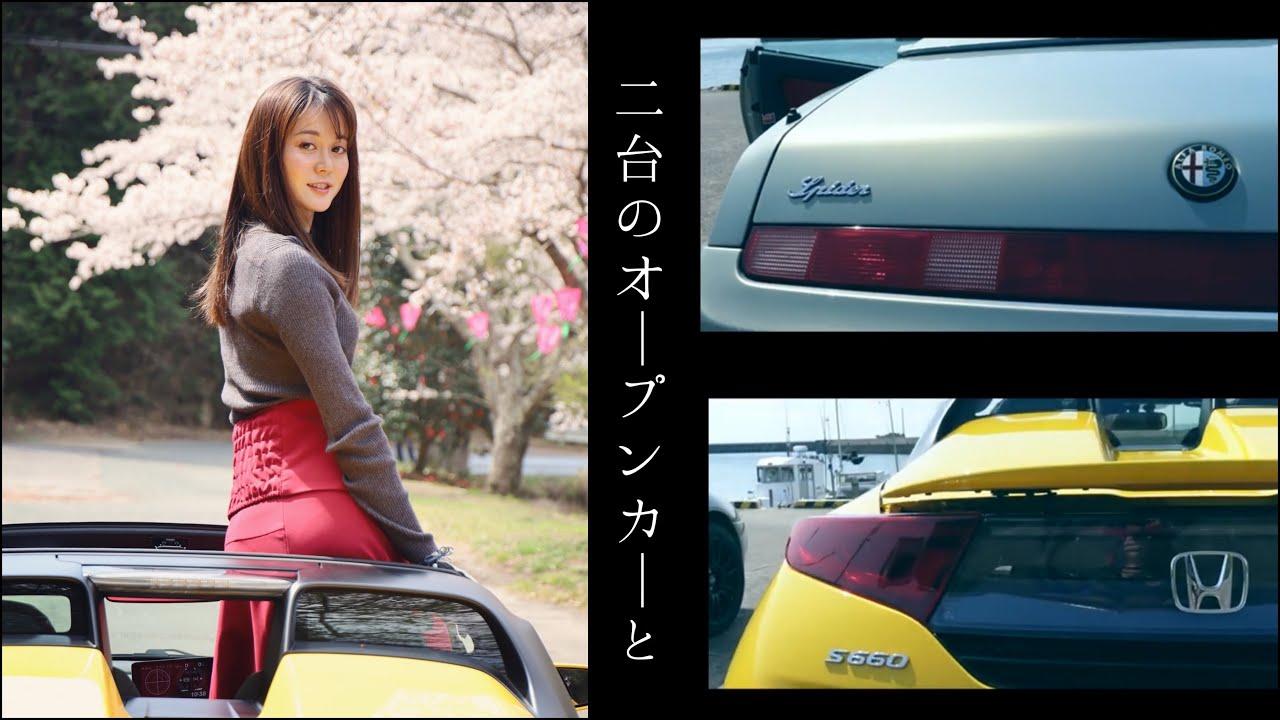 オープンカーでお花見・西浦温泉街ドライブしてみた。