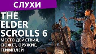 The Elder Scrolls 6. Место действия, сюжет, оружие, геймплей