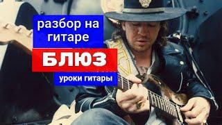 Блюз на гитаре.Урок(Уроки гитары по Skype.Индивидуальный подход к каждому ученику.Уроки гитары с нуля.Все стили и направления..., 2015-02-14T14:07:07.000Z)