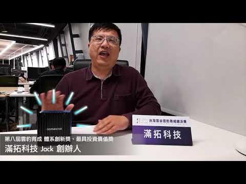 雲豹育成計畫第九屆 校友真心講【滿拓科技】